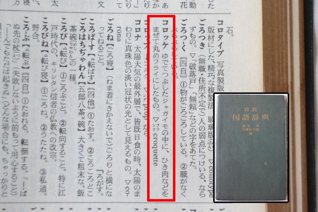 クセのない簡潔な語釈で人気の高い『岩波国語辞典』