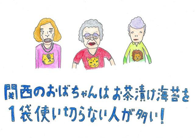 関西のおばちゃんはヒョウ柄の服を着たり、パンチパーマだったりで、いかついイメージを持たれがちだが、実際はお茶漬け海苔を1袋使い切れないほどの繊細な乙女なのだ!