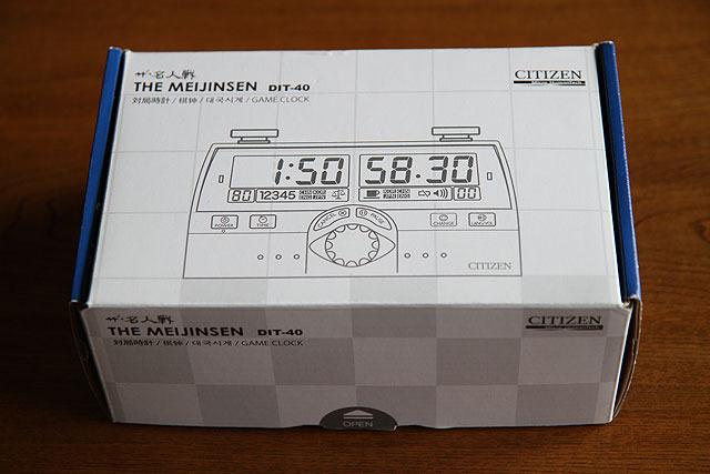 これを買った。シチズンのデジタル対局時計「ザ・名人戦」。