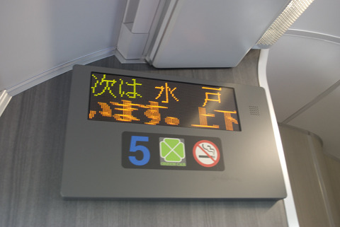 そうこうするうちに水戸駅に着いた