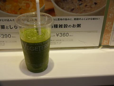 「濃厚 緑の健康品目30種」</span>480円