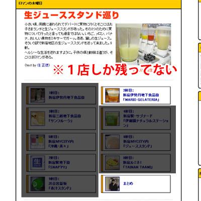 11年前の8店(渋谷は除外)から残ってるのは1店のみ