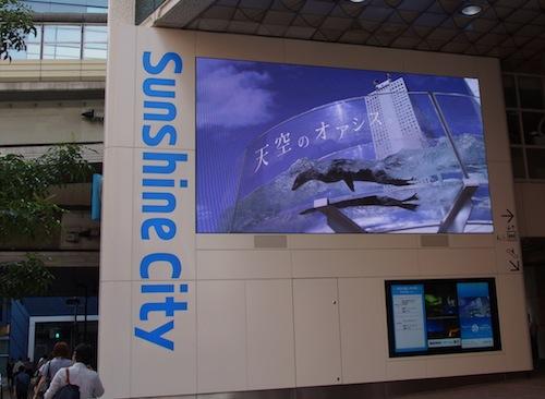 サンシャインシティ入口の巨大サイネージも