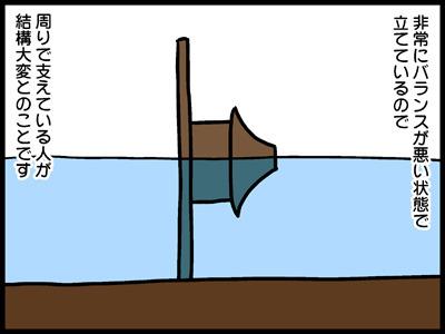 川に沈めるのもヒドイと思いましたが、さらに垂直に立てちゃうなんて……もう神輿の威厳もありがたみもありません!