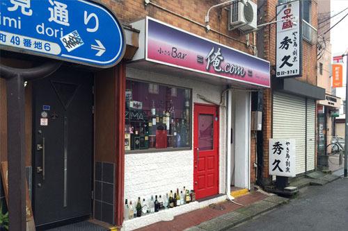 「俺.com」