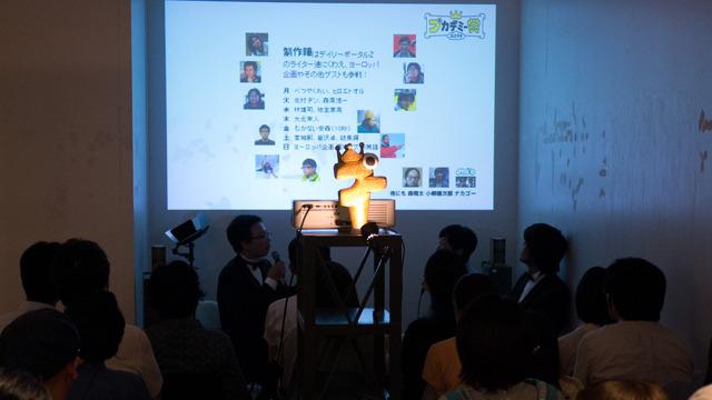 プカデミー授賞式ではプレゼンターに東京No.1SOUL SETで有名なBIKKEさんが来た。「むかない安藤? 知ってますよ」というのでみんながあたふたした。その後むかない安藤はバナナをむかずに食わせた。