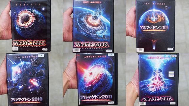 ちなみにこれらはみんな地球に隕石が降ってくる映画なのだが、よく知られている映画「アルマゲドン」とは関係なく、邦題をこんな風につけちゃってるだけのヤツだ。