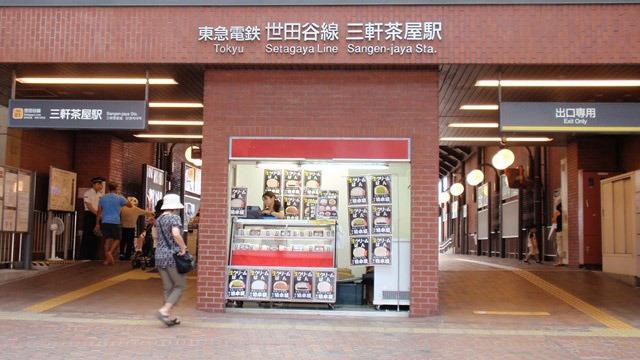 東京都世田谷区三軒茶屋。