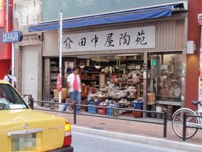田中屋は名前だけ残ってるけど陶器店になりました。