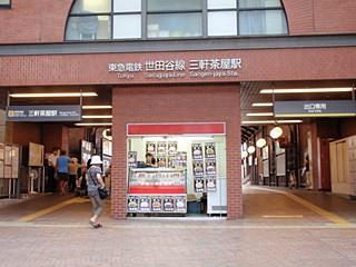 世田谷線三軒茶屋駅。