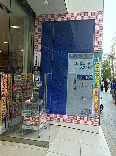 新宿東口ビックロ。入り口にある佐藤可士和プロデュースのサイネージが全てこの画面に。(メール投稿:ふじ さん)