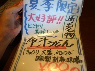 埼玉名物、冷汁うどん、ここでもプッシュされてます。