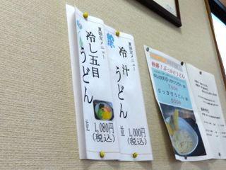冷汁うどんも出してます。冷汁うどん、メジャーな埼玉B級グルメメニューですからね、一応。