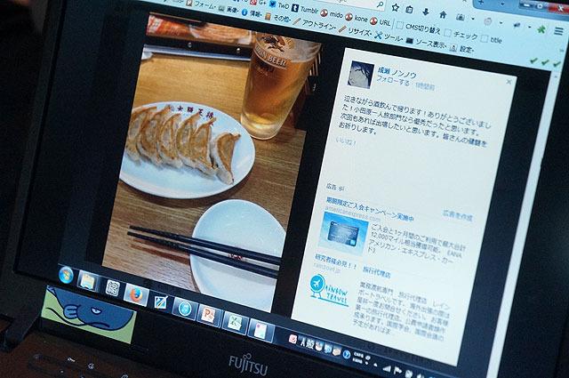 突然スクリーンに映し出されるギョウザの写真