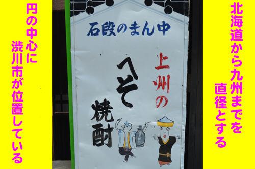 北海道から九州。  …きゅ、きゅうしゅう……?
