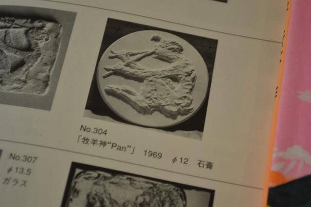 作品目録にはシールの元ネタの本物が載っている