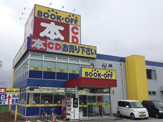 日本一標高が高いブックオフ「富士吉田店」にも