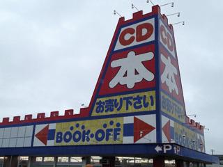 盛岡稲荷店(元ハローマック)