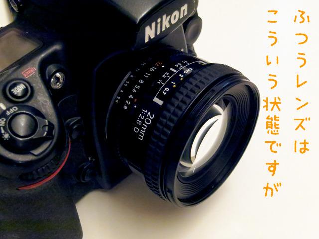 20mm以下の短焦点(広角)のレンズを使います。