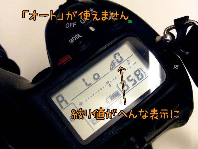 カメラも困ってる(古いマニュアル用のレンズを付けた時と同じ表示)。