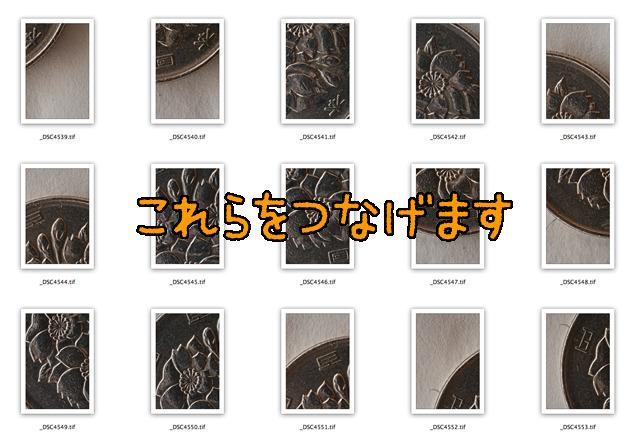 接写だと当然一部だけになっちゃうので、百円玉は横に撮ったものをつなげてみよう。