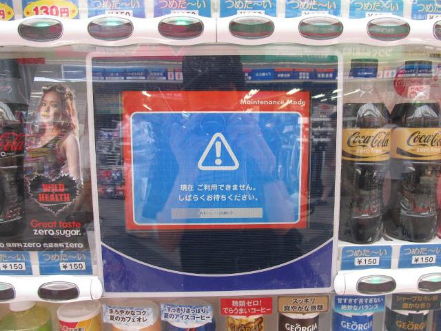 3年くらい前に表示されたコカ・コーラ自販機の画面。ネットスケープがクラッシュしたときの画面が表示されていました。まさかNetscapeベースで動いていたなんて…(ひら さん)