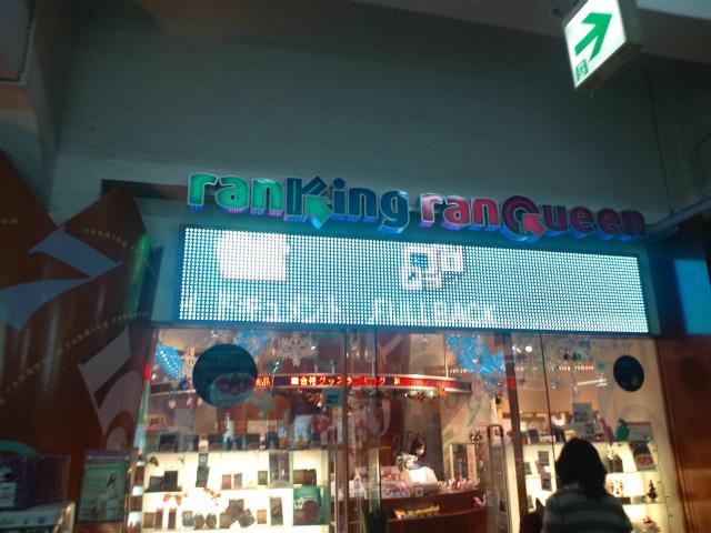 渋谷駅の改札前にあったranKing ranQueenのLED表示器です。もっと単純なマイコンで動かしてるのかと思ってましたが… (pornanime さん)