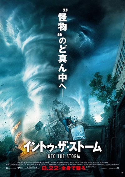 これは巨大竜巻の中。やっぱり怖いから入りたくない。(c) 2014 VILLAGE ROADSHOW FILMS (BVI) LIMITED