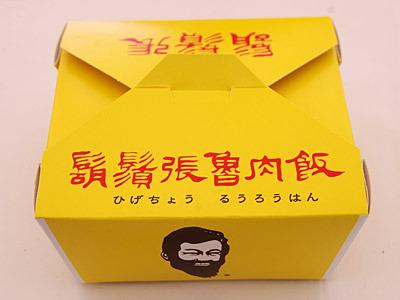 丼物が紙のパックに入っているのが斬新だったなあ。この箱だけでも売れるのではとヒゲチョウ好きは考える。