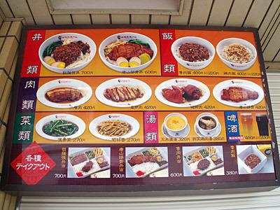 ファーストフードというよりも、台湾料理屋っぽいのかな。豚足とかずるい。