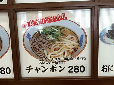 高岡でチャンポンといえば、これらしいです。
