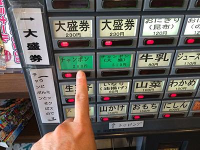 長崎名物のチャンポンだと思って注文する人もいるんだろうな。