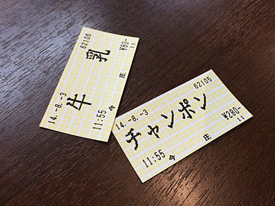 牛乳が80円と安かったので、ついでに注文。