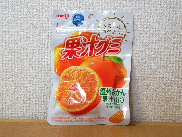 果汁グミ(明治)