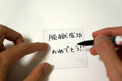 クリアファイルを小さく切って、おめでとうメッセージを書きます