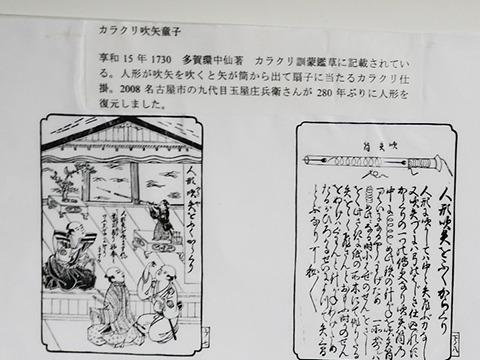 どうやら昔の文献にあったカラクリ吹矢童子というのにヒントを得て風船が割れる仕組みを考案したそうである