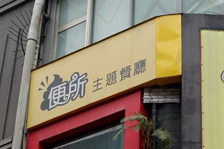 「便所主題餐廳」……トイレがテーマのレストラン、みたいな意味でしょうか?