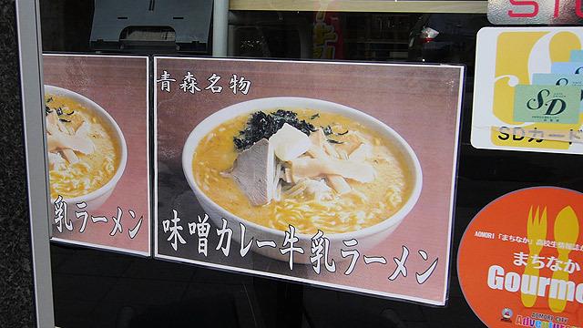 青森名物「味噌カレー牛乳ラーメン」