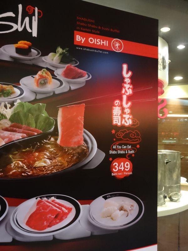 微妙におかしく想像力を豊かにさせる「しゃぶしゃぶの寿司」