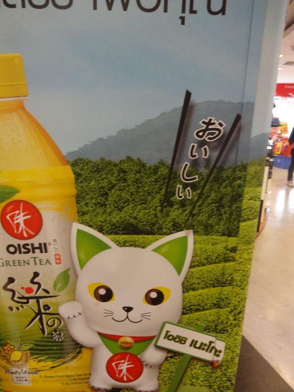 OISHI専用の自販機。▽へんの「味」と、「おいしい」がお約束。