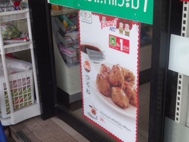 入口にもタイ式の日本語!