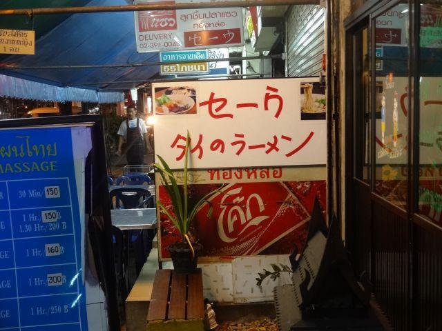 日本人向け手書きの看板。丸い感じがタイ文字っぽい