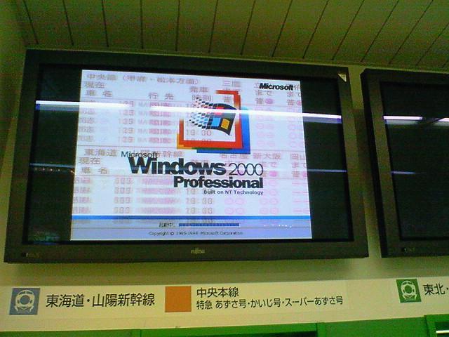 JRの指定席券売機にある空席情報の画面が…。実はWindows2000が入っていたり(なりなり さん)
