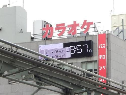 カラオケ屋のビルの電光掲示板(2012年頃、神奈川)。PCの画面拡大系だけど、IMEが出ちゃってる。誰かキーボードを触っちゃったんだろうか(笑)(yuukidrive さん)