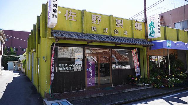 佐野製麺(静岡県賀茂郡西伊豆町仁科399-3)