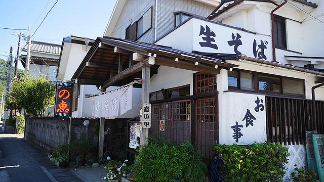 喜久屋(静岡県賀茂郡西伊豆町仁科803-2)