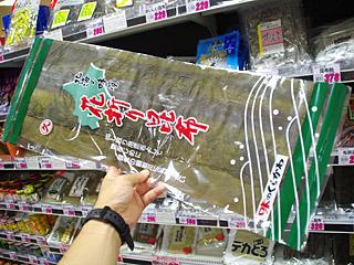 富山の食文化といえば昆布。スーパーにたくさんの種類がある中で、切れば編めそうなやつをセレクト。