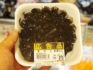 新湊のイカスミ入りの塩辛いいね。黒作りは生地に練り込んだらおもしろそうだ。