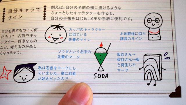 「4色ボールペンでかんたん!カワイイ手帳イラスト」より