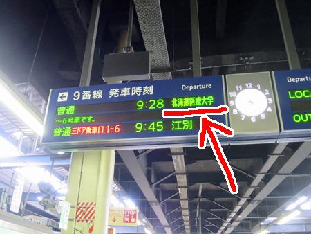 なぜか終点まで直通の列車はなく途中で乗り換えが必要